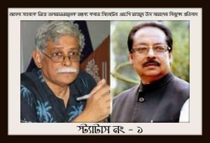Zafar Iqbal_Mahmud Us Samad